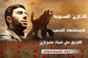الشهيد صياد شيرازي... القائد العسكري الشجاع