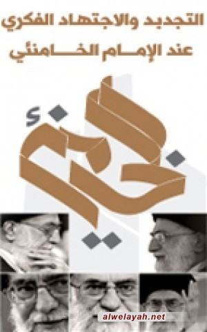 كلمة السيد حسن نصر الله في افتتاح مؤتمر التجديد والاجتهاد الفكري عند الإمام الخامنئي