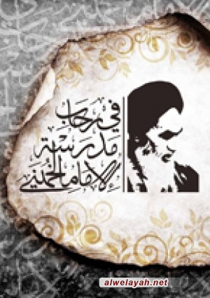 في رحاب مدرسة الإمام الخميني