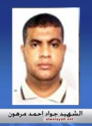 انضمام الشهيد جواد أحمد هاشم لكوكبة شهداء البحرين