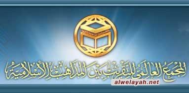 الوحدة الاسلامية والمجمع العالمي للتقريب بين المذاهب التأسيس والاهداف والمؤتمرات