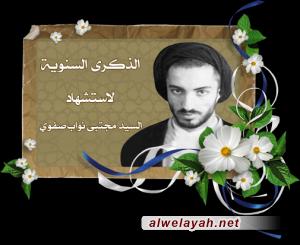 الذكرى السنوية لاستشهاد الشهيد المناضل السيد مجتبى نواب صفوي