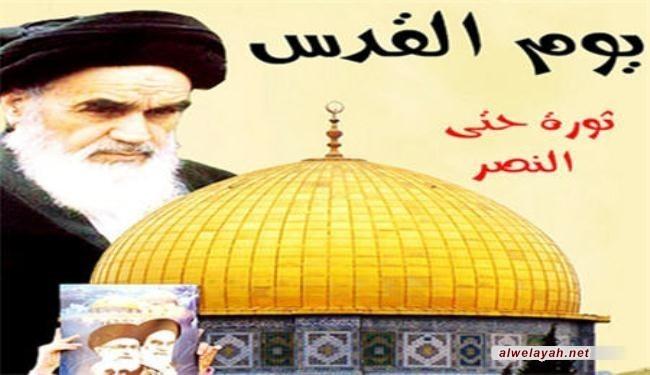 رمزية يوم القدس العالمي لدى الإمام الخميني