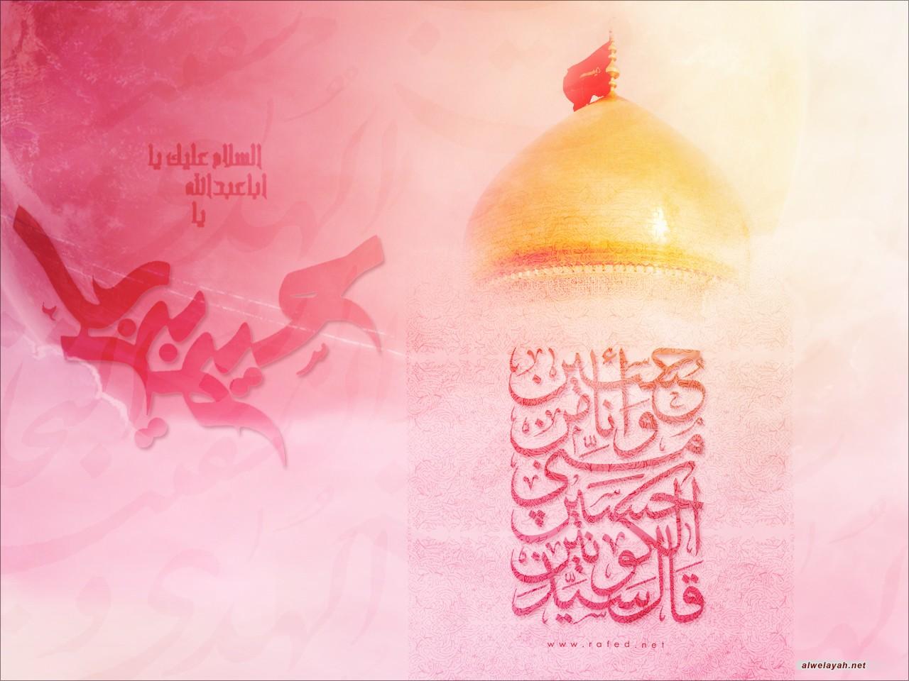 ذلكم الامام الحسين (عليه السلام)