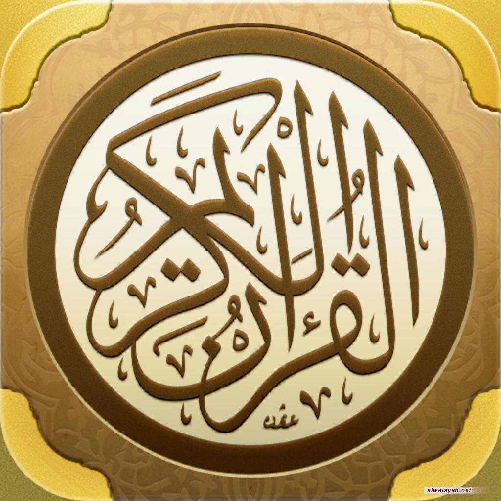 الآيات النازلة في حق الإمام علي (عليه السلام)