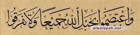 ركائز أساسية للوحدة الإسلامية