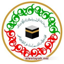 الاتحاد الإسلامي وآفات التفرقة في العالم الإسلامي