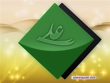 الإمام علي عليه السلام.. والرأي الآخر