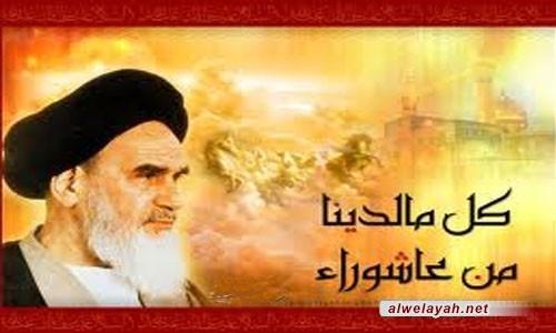 مواقف حسينية من كلمات الإمام الخميني