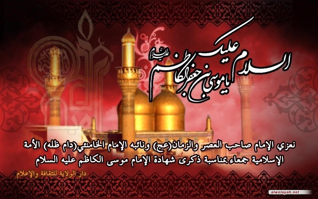 نبذة عن حياة الإمام موسى الكاظم(عليه السلام) بمناسبة ذكرى شهادته