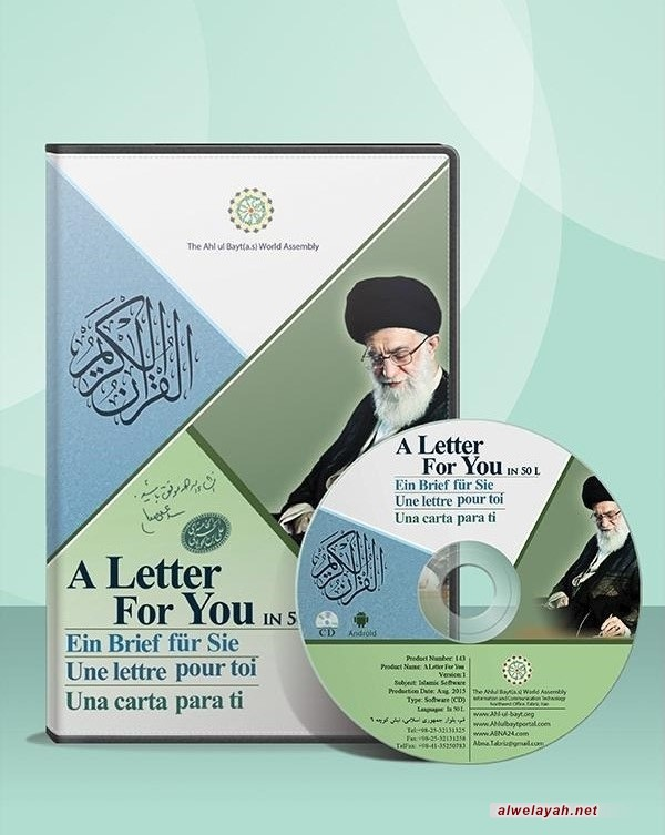إنتاج برنامج اندرويد فيه رسالتا الإمام الخامنئي لشباب الغرب