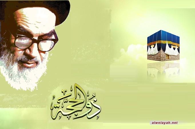 نداء الإمام الخميني إلى حجاج بيت الله الحرام عام 1399هـ