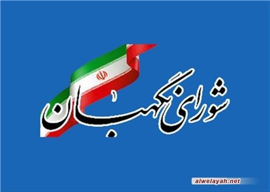 مجلس صيانة الدستور يدعو الشعب الإيراني إلى المشاركة الملحمية بمسيرات انتصار الثورة