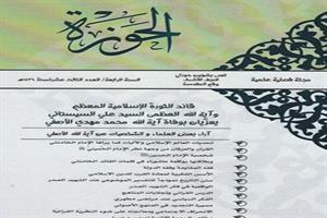 مجلة عراقیة تدرس آراء الإمام الخمیني(رض) حول القرآن والعرفان
