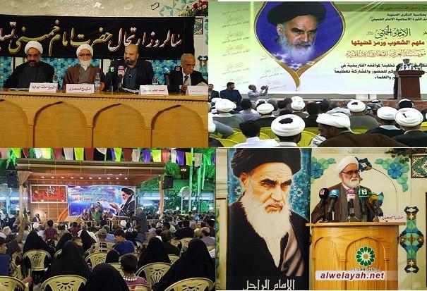 إقامة مراسيم الذكرى السنوية للإمام الراحل في العديد من عواصم العالم