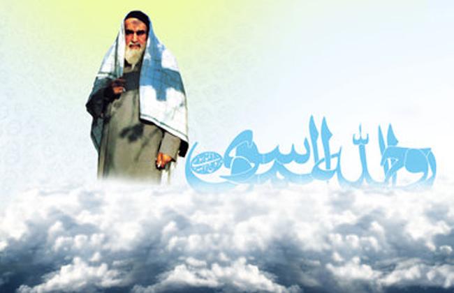 التوكل على العون الإلهي والثقة بصدق الوعود الإلهية من مبادئ الإمام الخميني