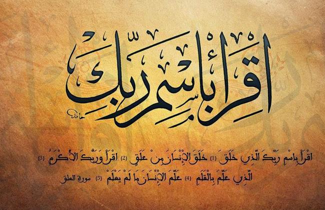 الأمة الإسلامية بين عطاء البعثة وطمع الاستكبار