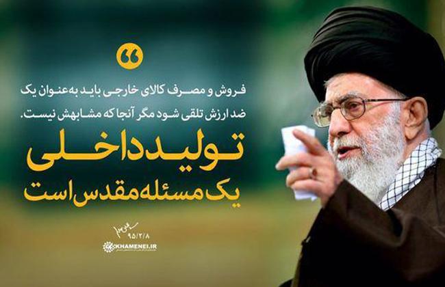 الإنتاج الداخلي ودعم العمل والرأسمال الإيراني