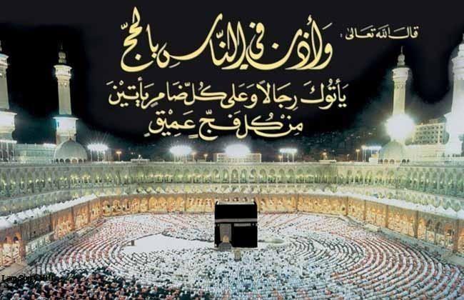 أدب الحج ووعي المسلمين