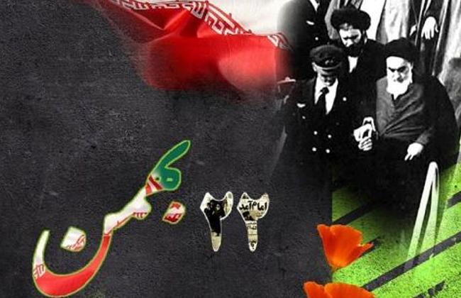 انشودة فارسية حول انتصار الثورة 2
