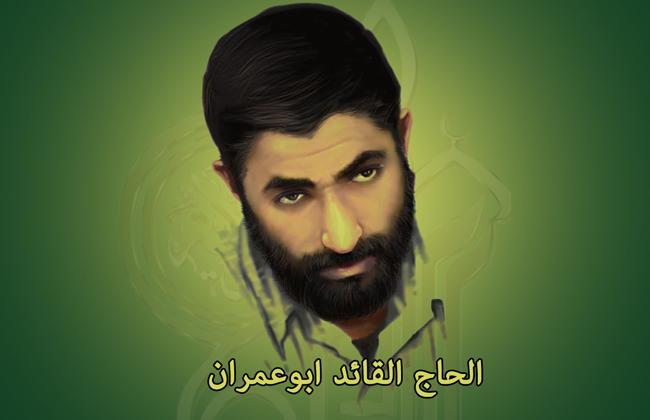 القائد الحاج أبو عمران