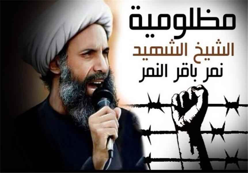 رسالة الشيخ النمر: النضال ضد آل سعود والإستكبار