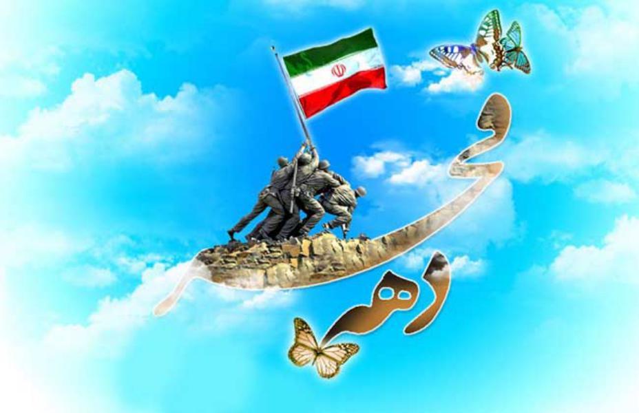 كليب بمناسبة ذكرى إنتصار الثورة في ايران