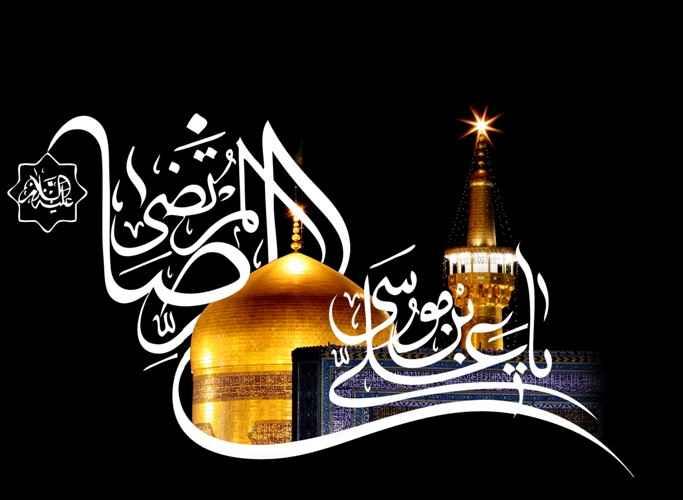 الإمام الخامنئي: الإمام الرّضا وليُّ نعمتنا