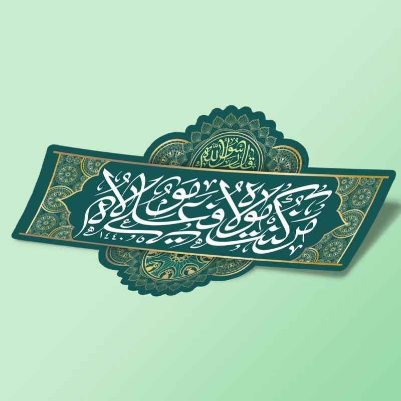 الإمام الخامنئي: من الأضحی إلی الغدیر مقطع متصل یرتبط بموضوع الإمامة