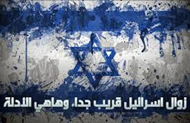 الامام الخميني قدس سره اسرائيل كائن نجس تجب ازالته