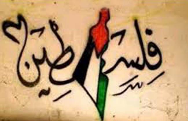 فلسطين = المحور