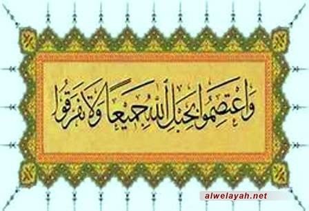 وحدة المسلمين نهج الثورة الإسلامية