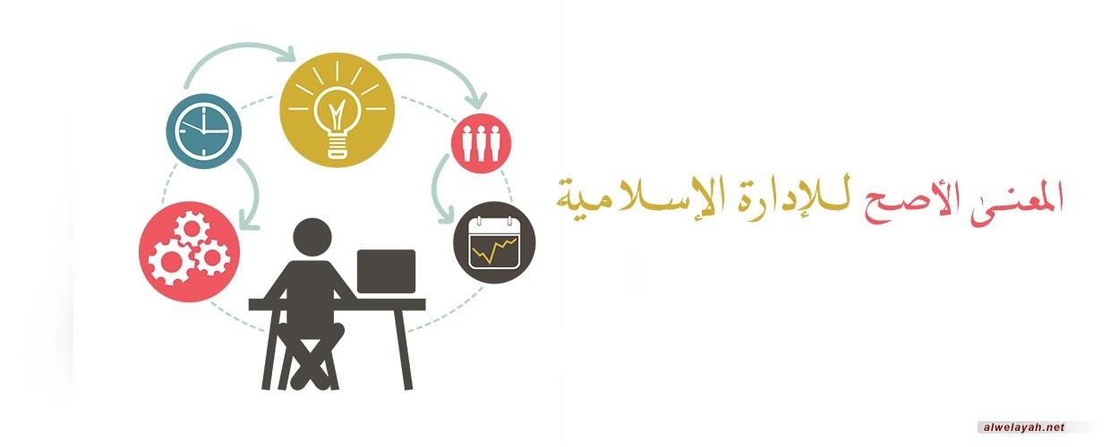 المعنى الأصح للإدارة الإسلامية