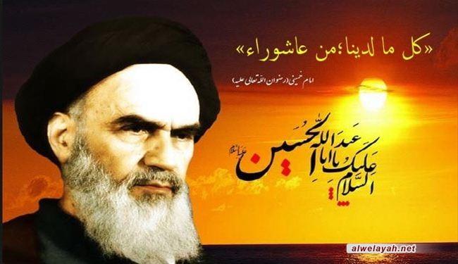 حقيقة عاشوراء وأهداف الثورة الحسينية عند الإمام الخميني