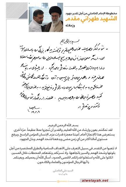 مخطوطة الإمام الخامنئي تقديراً لأب القوة الصاروخية في إيران الشهيد طهراني مقدم