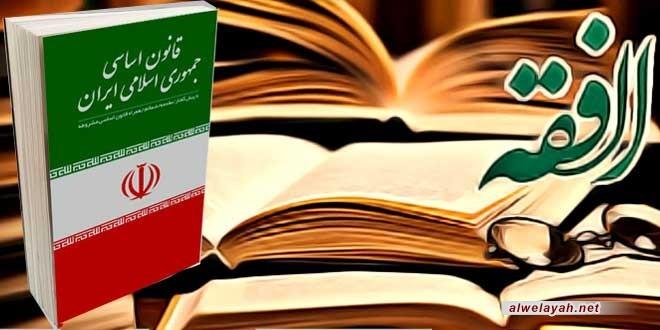 نظام الحكم في الجمهورية الإسلامية في إيران ومبانيه القانونية