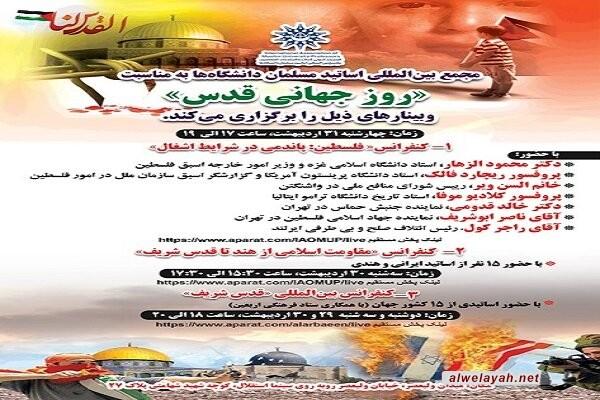 إقامة مؤتمر يوم القدس العالمي في مدينة طهران عبر الفضاء الافتراضي