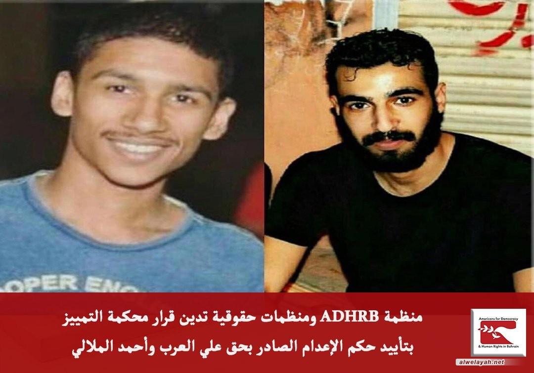 نظام البحرين يعدم الشابين علي العرب وأحمد الملالي