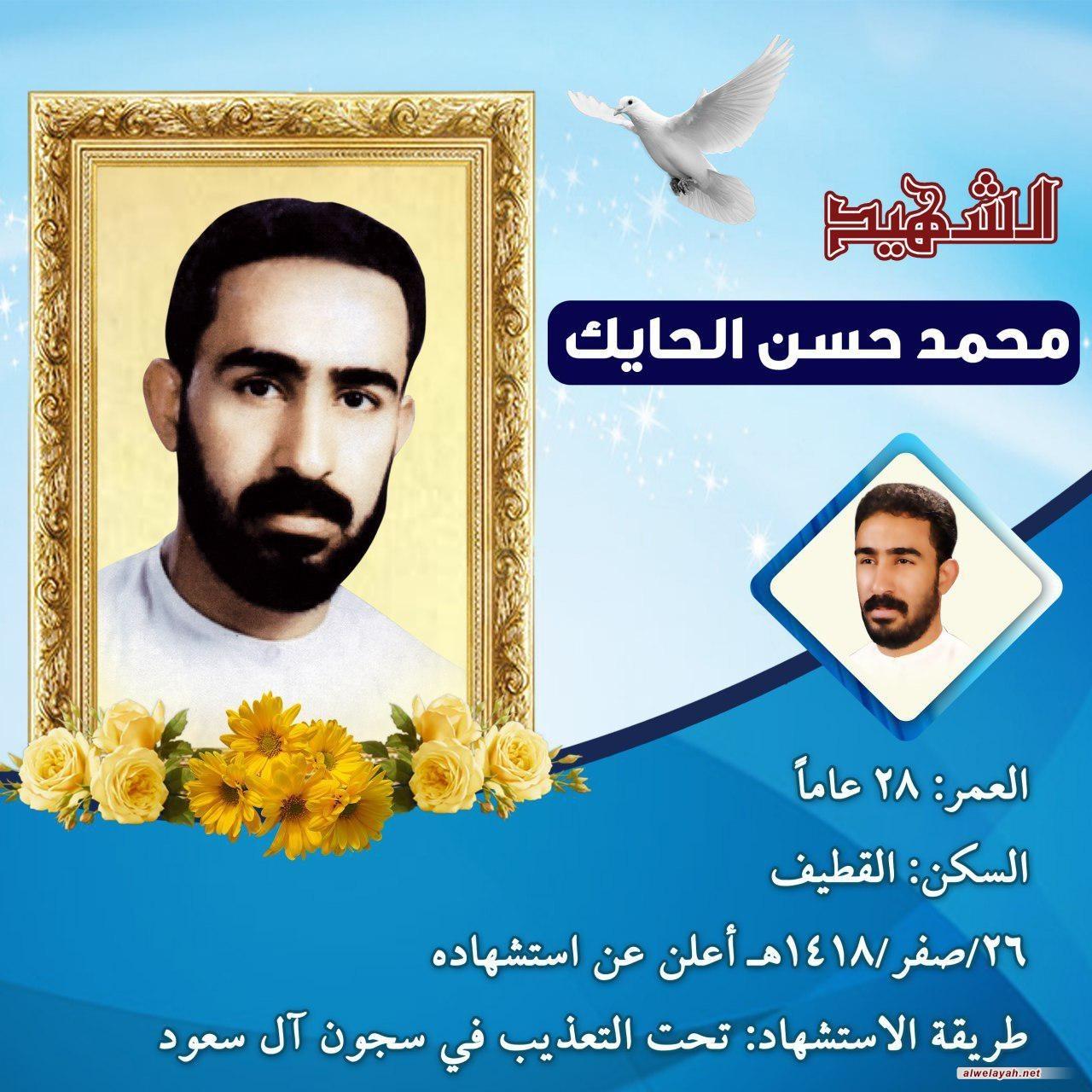نبذة عن سيرة الشهيد السعيد محمد حسن الحايك في ذكرى استشهاده