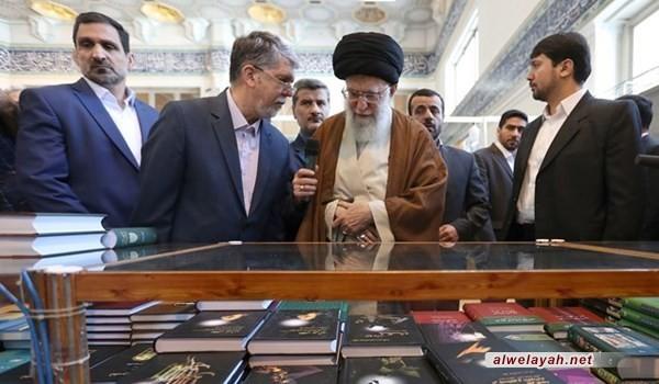 قائد الثورة الإسلامية يتفقد معرض طهران الدولي للكتاب