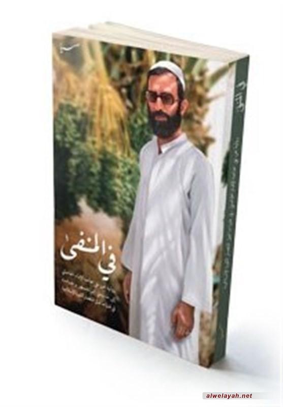 """صدور الترجمة العربية لكتاب """"في المنفى"""" حول النضال الثوري للإمام الخامنئي"""