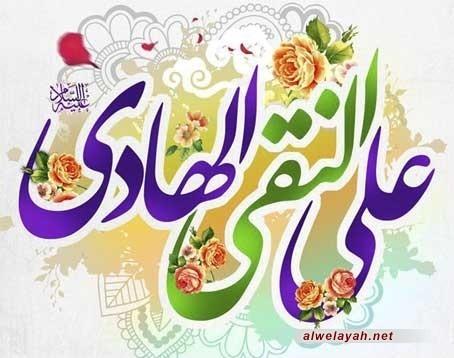 أربعون حديثا عن الإمام الهادي (ع)