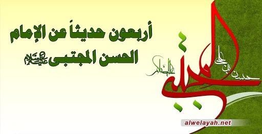 أربعون حديثاً عن الإمام الحسن المجتبى (عليه السلام)