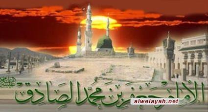 لمحة عن حياة الإمام الصادق عليه السلام في ذكرى مولده