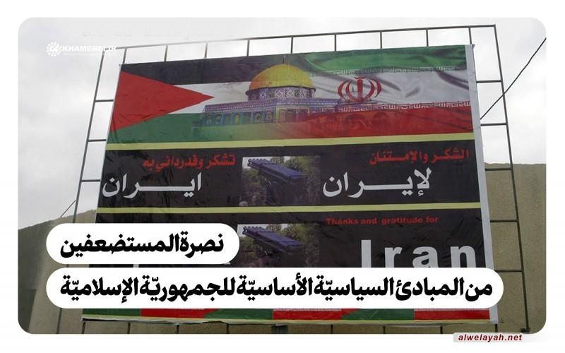 الجمهورية الإسلامية بعد أكثر من أربع عقود؛ نصرة المستضعفين من المبادئ السياسيّة الأساسيّة للجمهوريّة الإسلاميّة