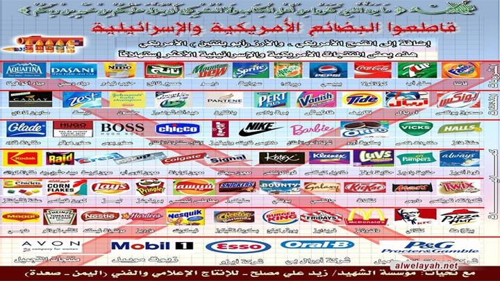 """اليمنيون يطالبون الأمة الإسلامية مقاطعة البضائع الأمريكية و""""الإسرائيلية"""""""