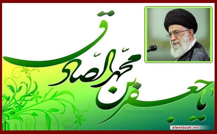 الإمام الصادق (عليه السلام) في حديث الإمام القائد (حفظه الله)