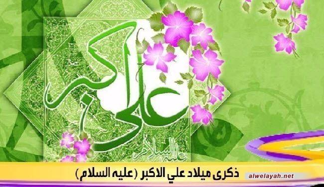نبذة عن حياة علي الأكبر بن الإمام الحسين (عليهما السلام) في ذكرى مولده