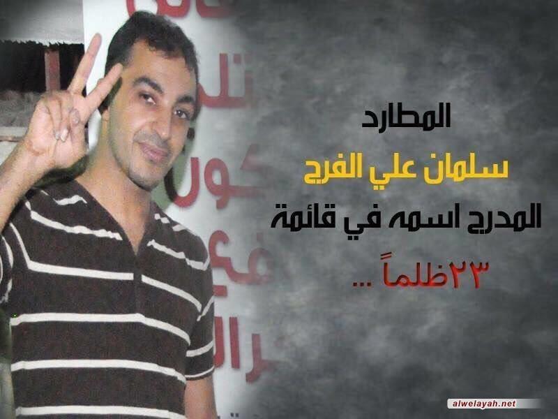 السلطات السعودية تغتال الناشط سلمان علي الفرج في هجوم دموي استهدف منزل أسرته