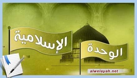 الجذور القرآنية للوحدة الإسلامية